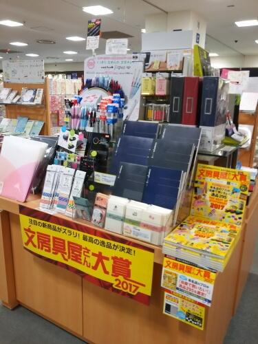 「文房具屋さん大賞2017」フェア