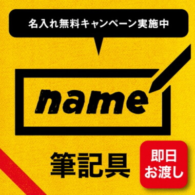 「名入れキャンペーン」のロゴ
