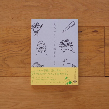 「大人のイラスト練習帳」