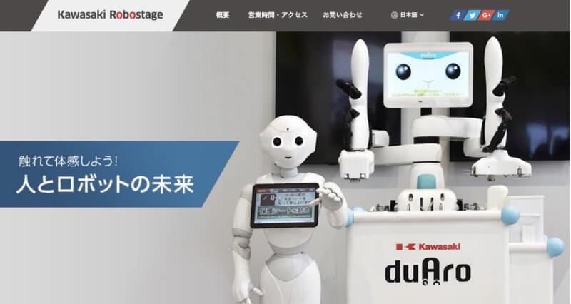川崎重工の展示場「Robostage」HP