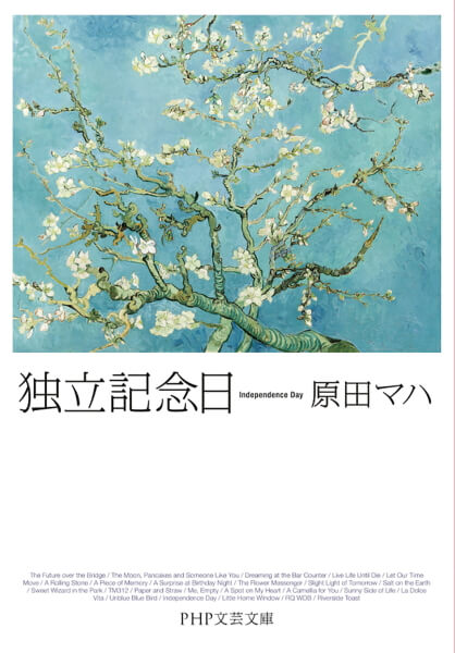 「独立記念日(原田マハ)」表紙