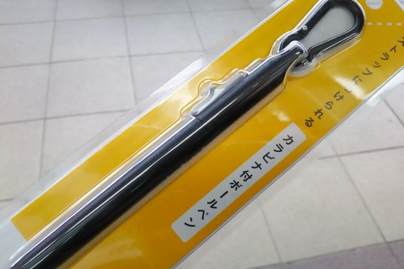 カルビナ付きボールペン