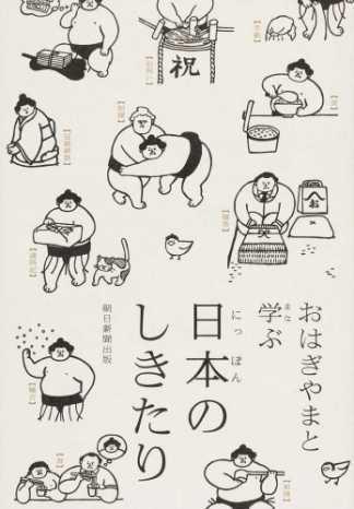 「おはぎやまと学ぶ日本のしきたり」表紙