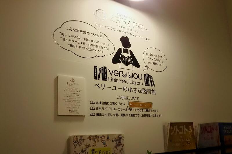 「サインカフェ・ベリーユー」店内