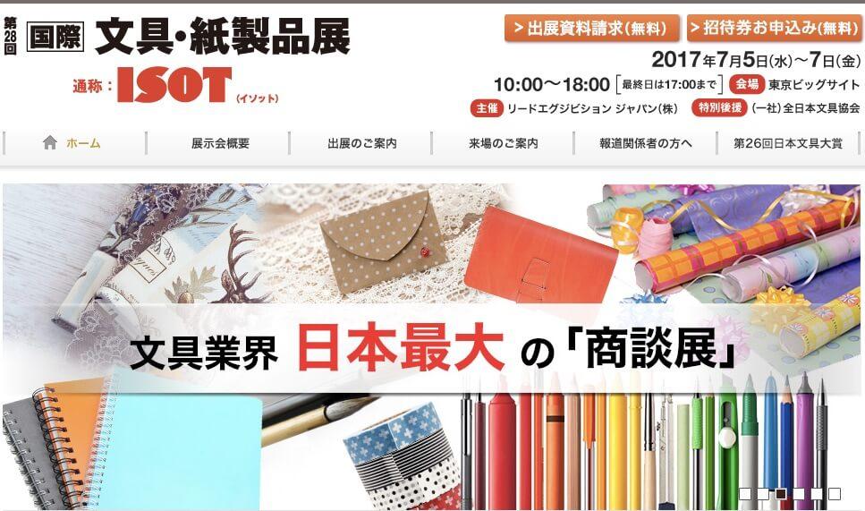 「ISOT」のホームページ