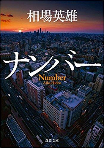 「ナンバー」の文庫本表紙
