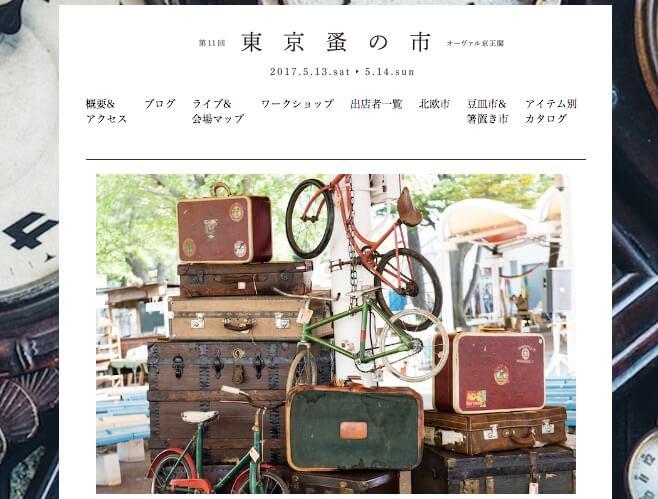 「東京蚤の市」のHP