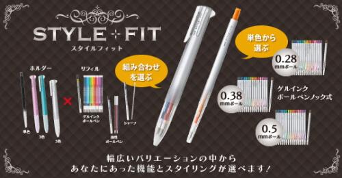 「スタイルフィットシリーズ」HP