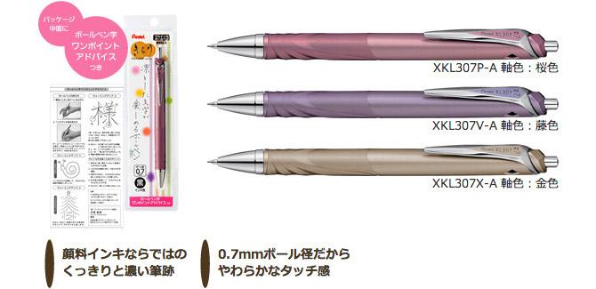 「きらり」ボールペン