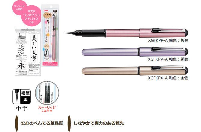 「きらり」筆ペン