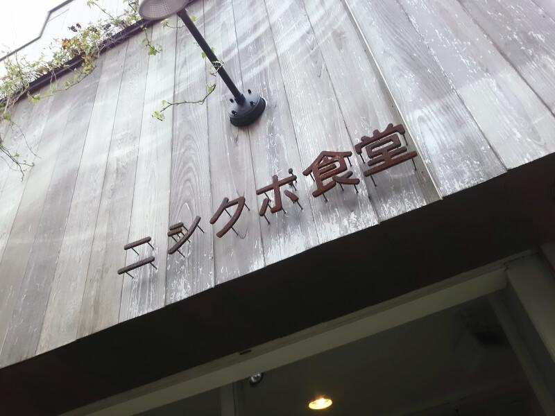 「ニシクボ食堂」看板