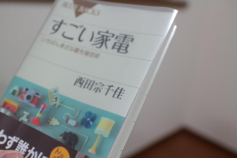 クリアファイルのブックカバー
