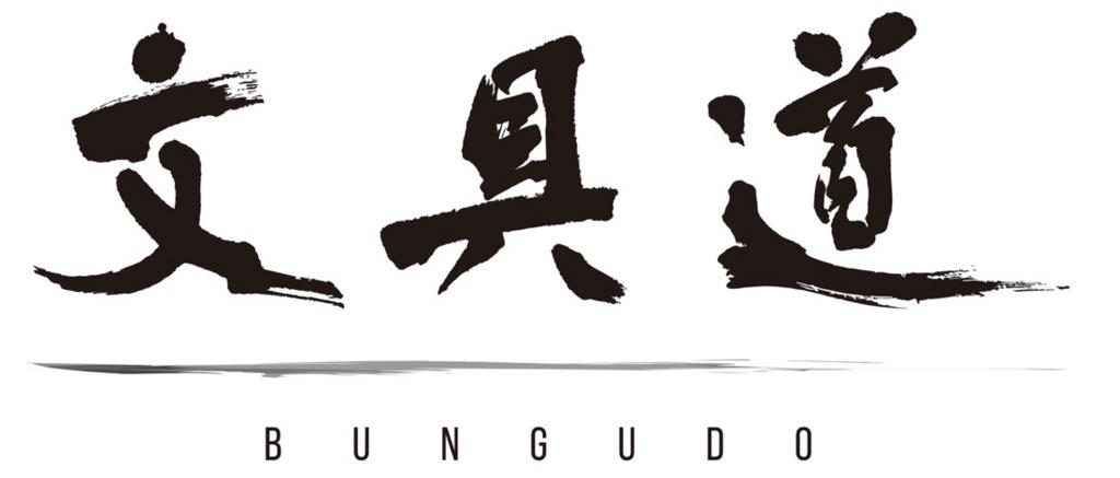 「文具道」のロゴ