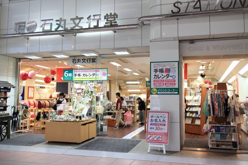 石丸文行堂本店