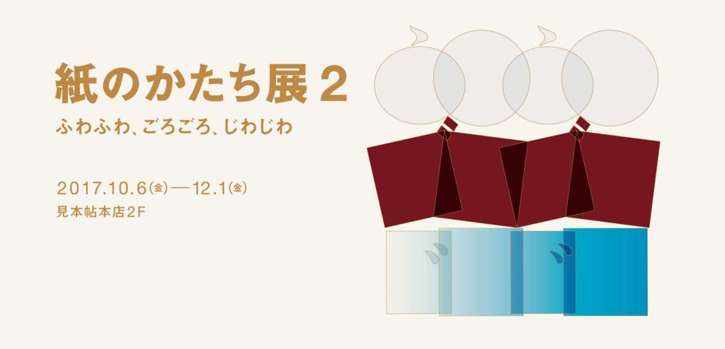 「紙のかたち展2」HP