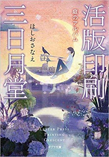「活版印刷三日月堂 庭のアルバム 」表紙