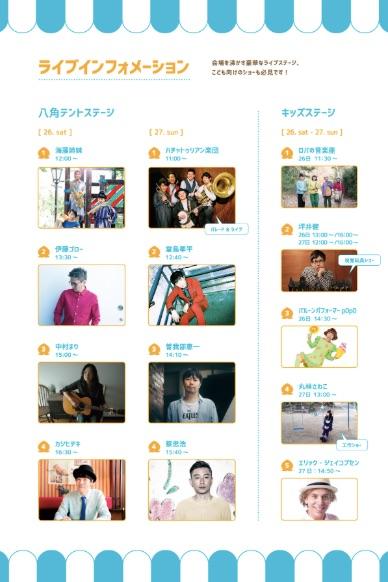 第13回東京蚤の市