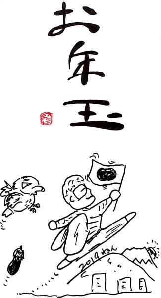 「一富士二鷹三茄子」のお年玉袋