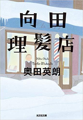「向田理髪店」表紙