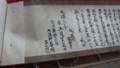 杖が藪神名帳6
