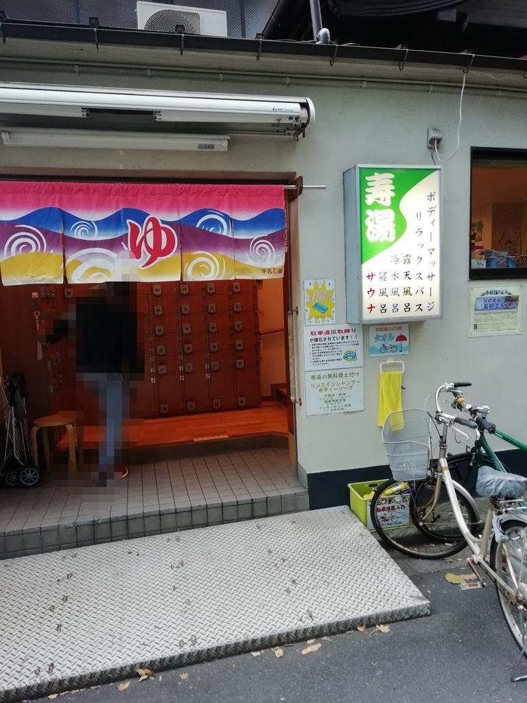 上野 寿湯