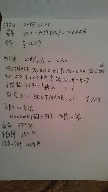 f:id:pomegranatestone3:20180204220652j:image