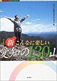 新・こんなに楽しい愛知の130山 (FUBAISHA Guide Book)