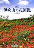 伊吹山の花図鑑―350種