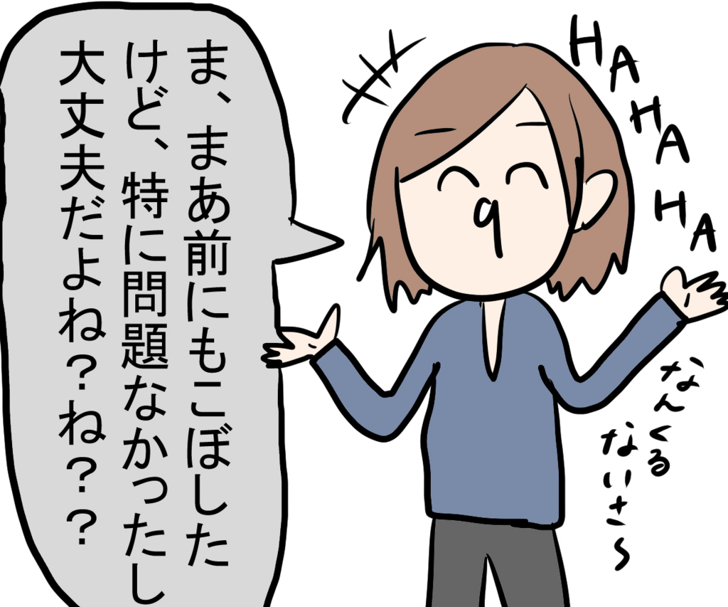 f:id:pompom0809:20161025173939j:plain