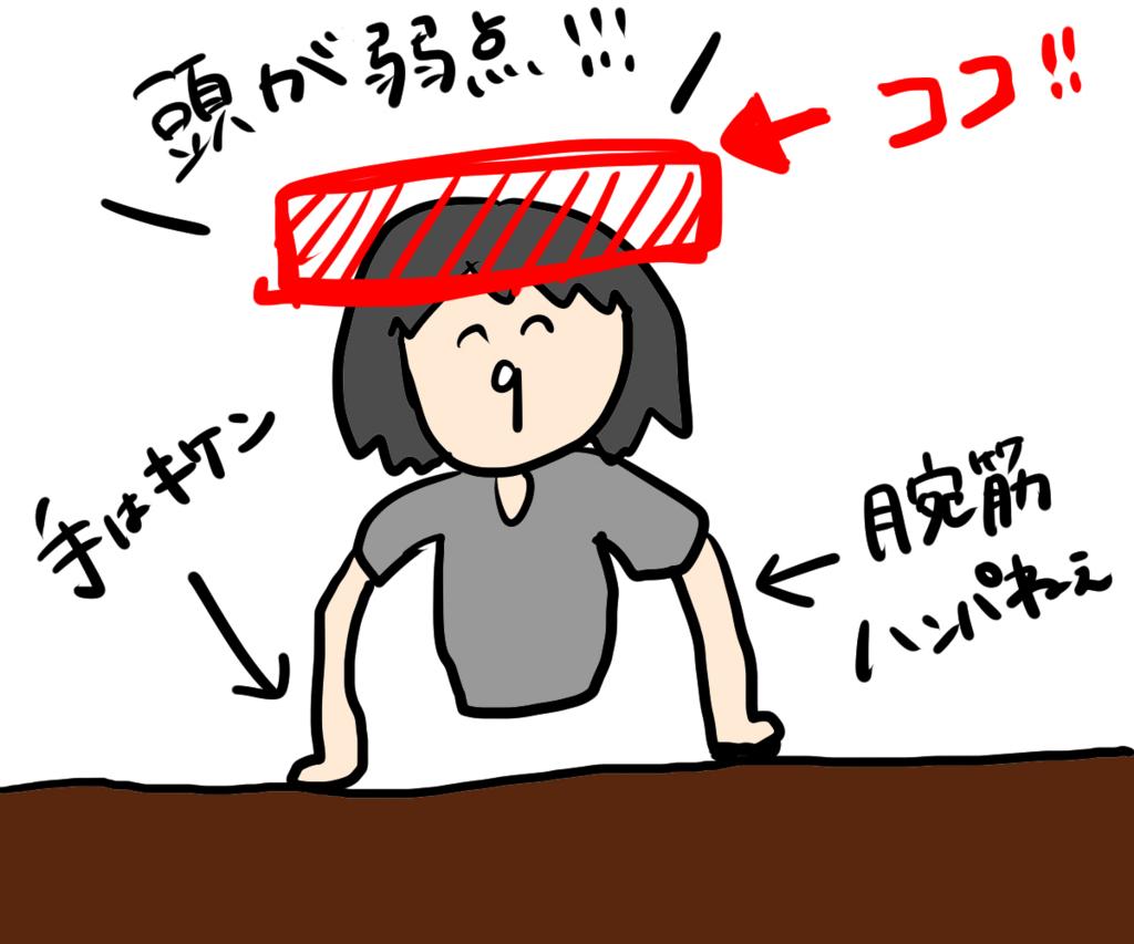 f:id:pompom0809:20161103182005j:plain