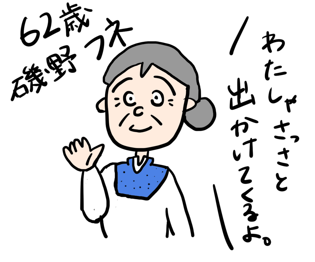 f:id:pompom0809:20161109054241j:plain