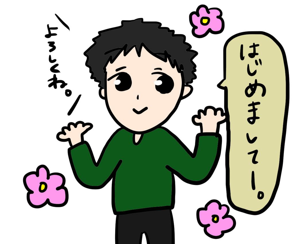 f:id:pompom0809:20161123065050j:plain