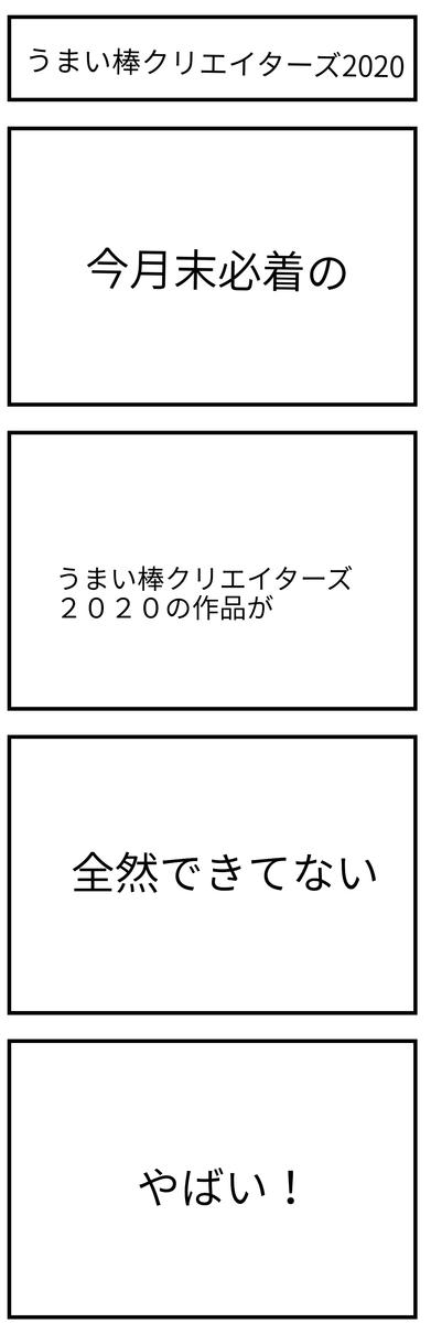 f:id:pomziro:20200325235858j:plain