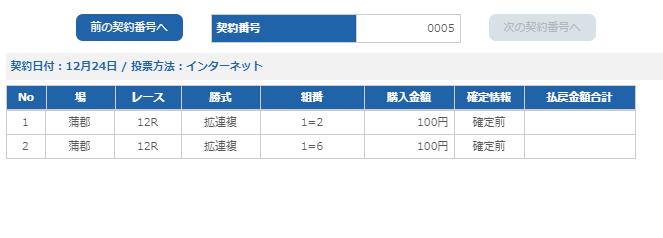f:id:pon-tee:20191225090245p:plain