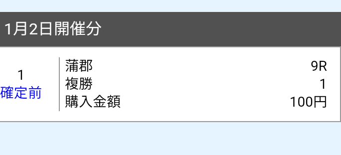 f:id:pon-tee:20200103073429p:plain