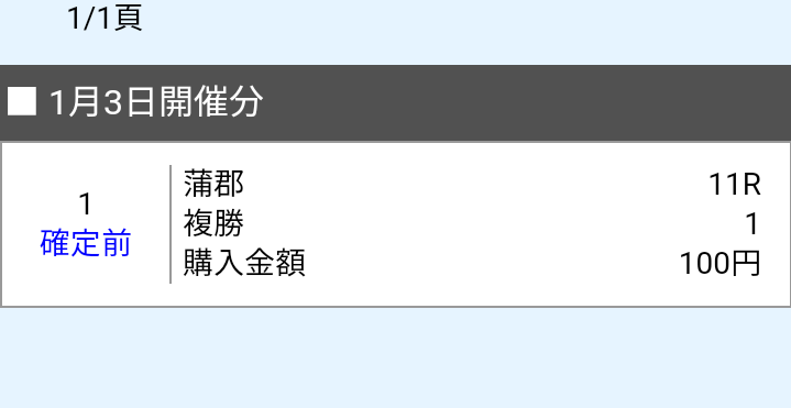 f:id:pon-tee:20200104071334p:plain