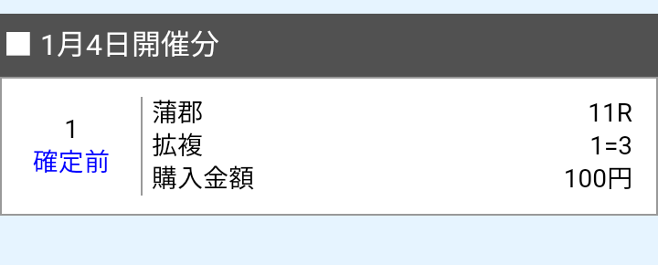 f:id:pon-tee:20200105144059p:plain