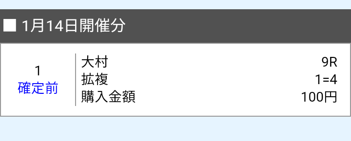 f:id:pon-tee:20200114231104p:plain