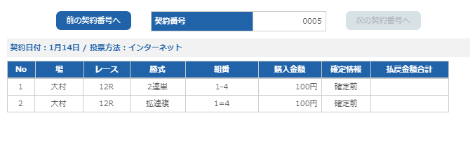 f:id:pon-tee:20200114231502p:plain