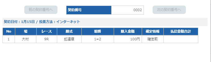 f:id:pon-tee:20200115212159p:plain