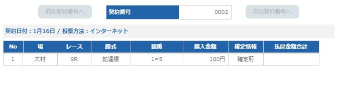 f:id:pon-tee:20200116215900p:plain