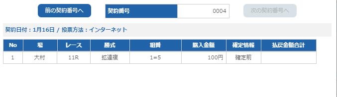 f:id:pon-tee:20200116220054p:plain