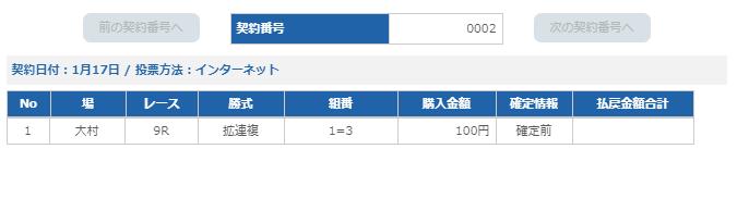 f:id:pon-tee:20200117232703p:plain