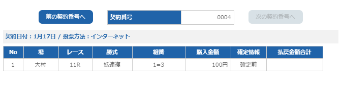 f:id:pon-tee:20200117232913p:plain
