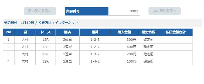 f:id:pon-tee:20200119225852p:plain