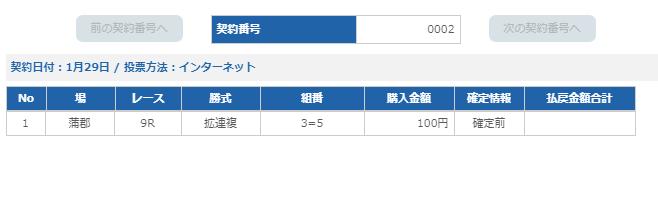 f:id:pon-tee:20200130103147p:plain