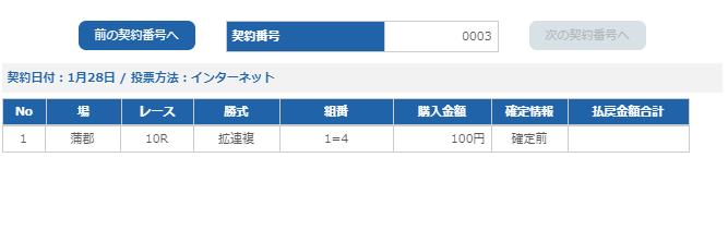 f:id:pon-tee:20200130103305p:plain