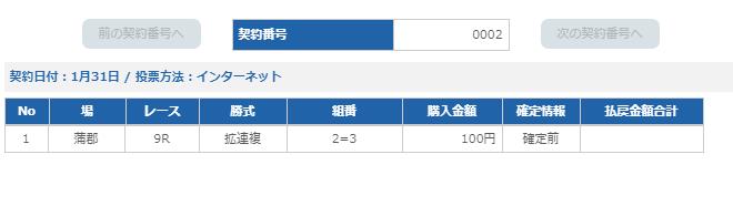 f:id:pon-tee:20200131215942p:plain