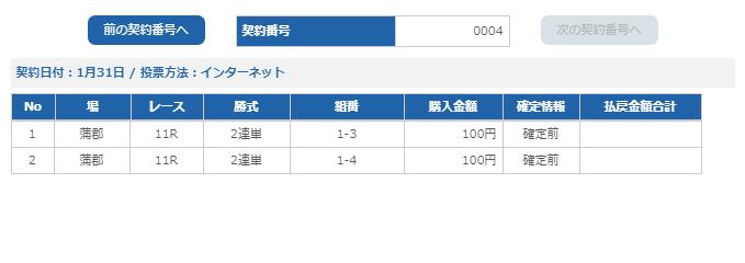 f:id:pon-tee:20200131220207p:plain
