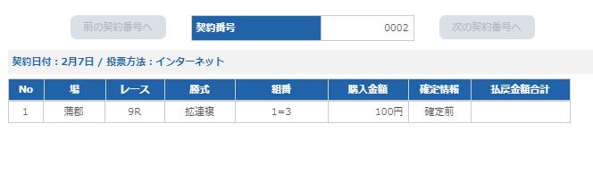 f:id:pon-tee:20200207232727p:plain